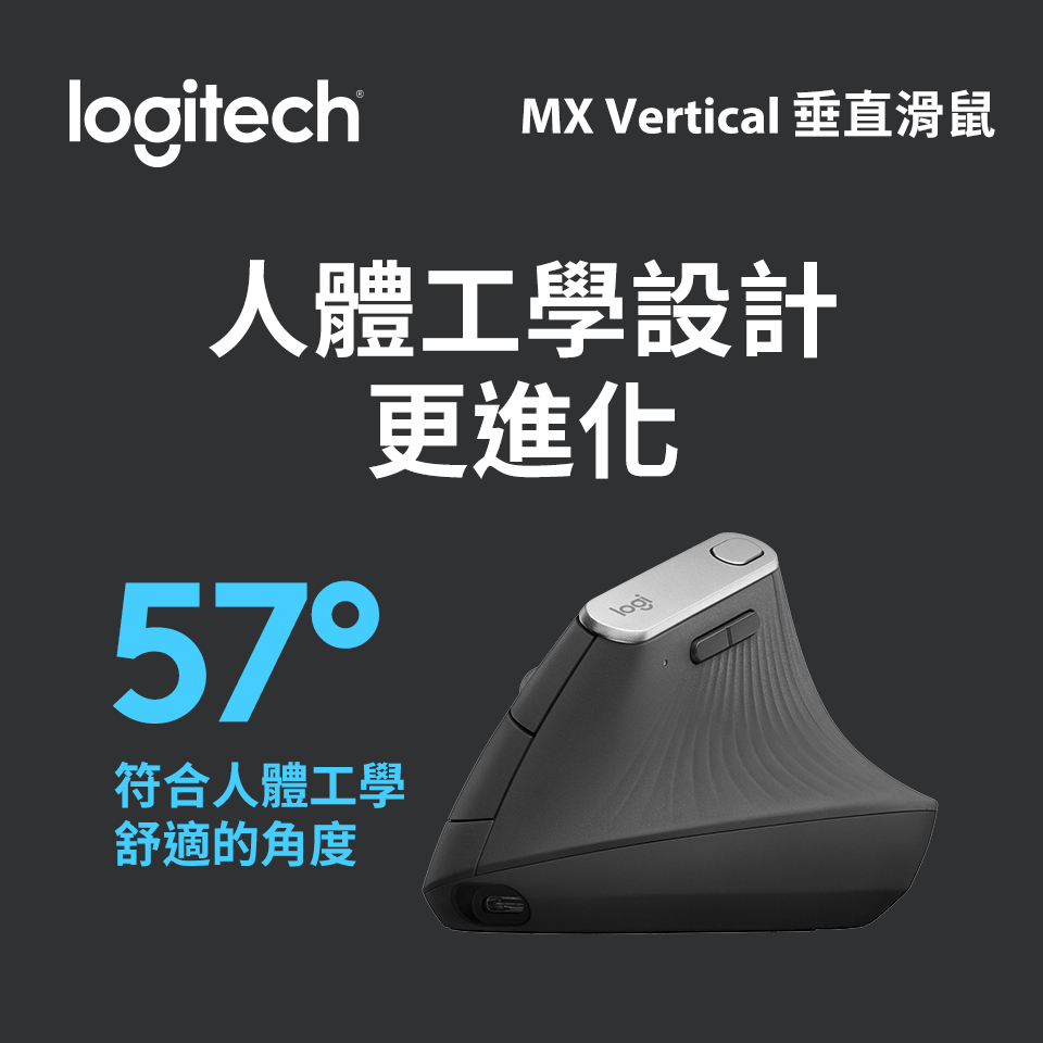 羅技Logitech MX Vertical 垂直滑鼠
