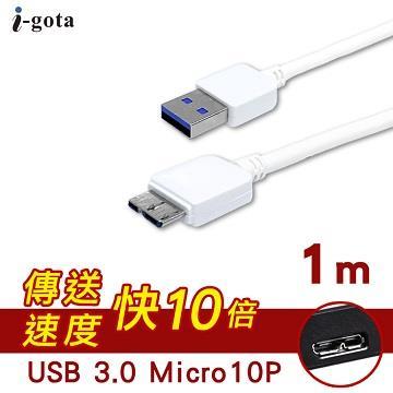i-gota A公對Micro USB 3A高速傳輸線-1M