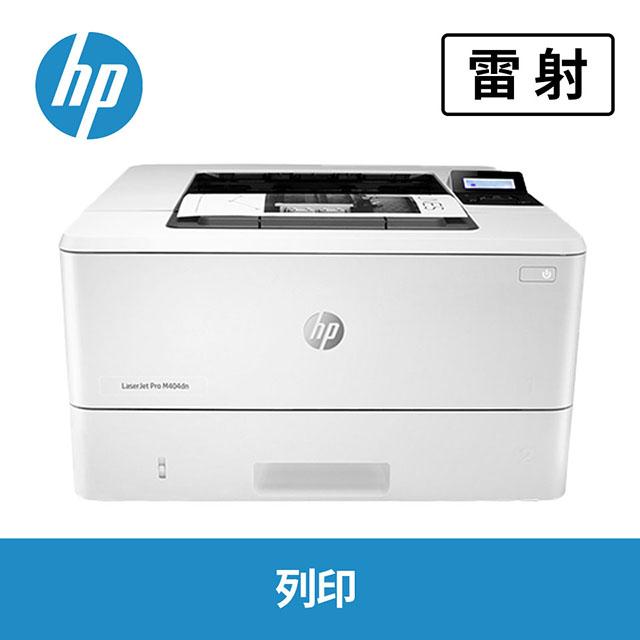 惠普HP LaserJet Pro M404DN 黑白雷射印表機
