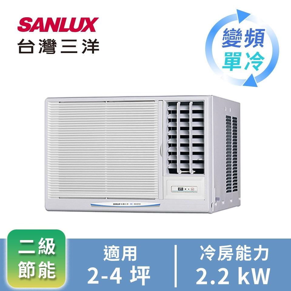 台灣三洋窗型變頻單冷空調(右吹)