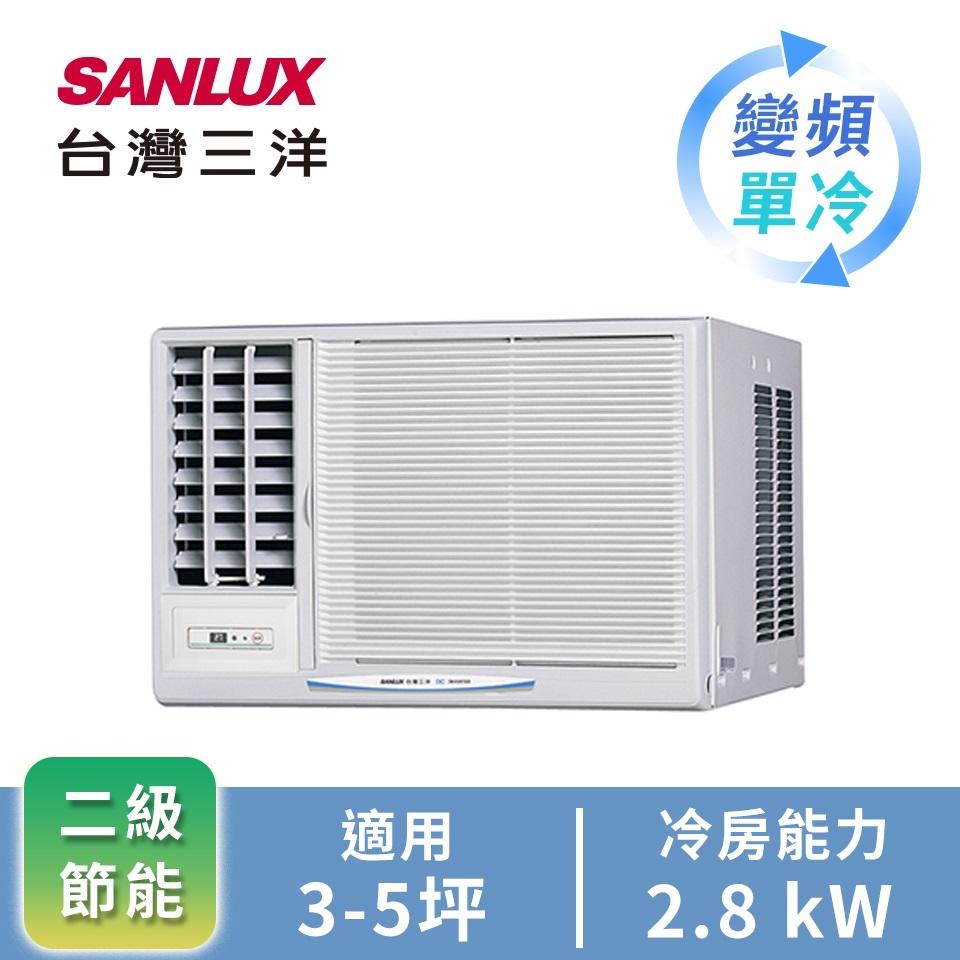 台灣三洋窗型變頻單冷空調(左吹)