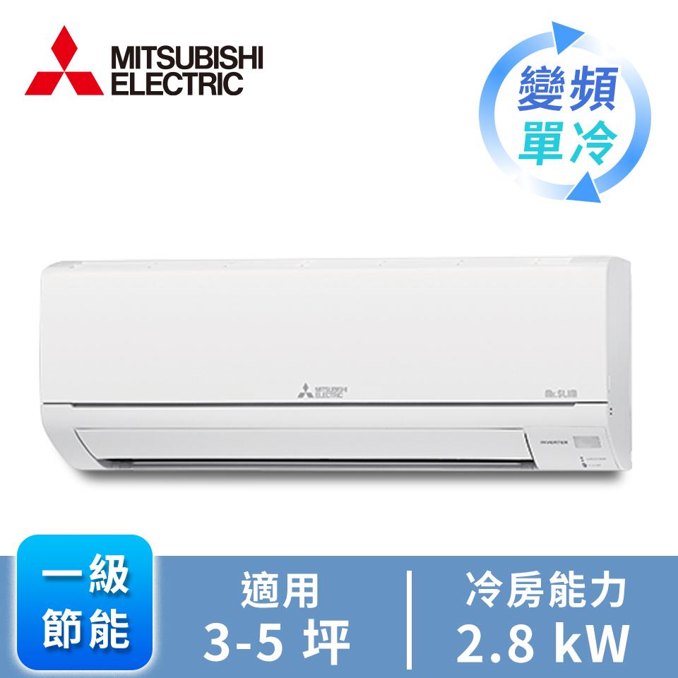 MITSUBISHI一對一變頻單冷空調(R32) MSY/MUY-HS28NF-TW