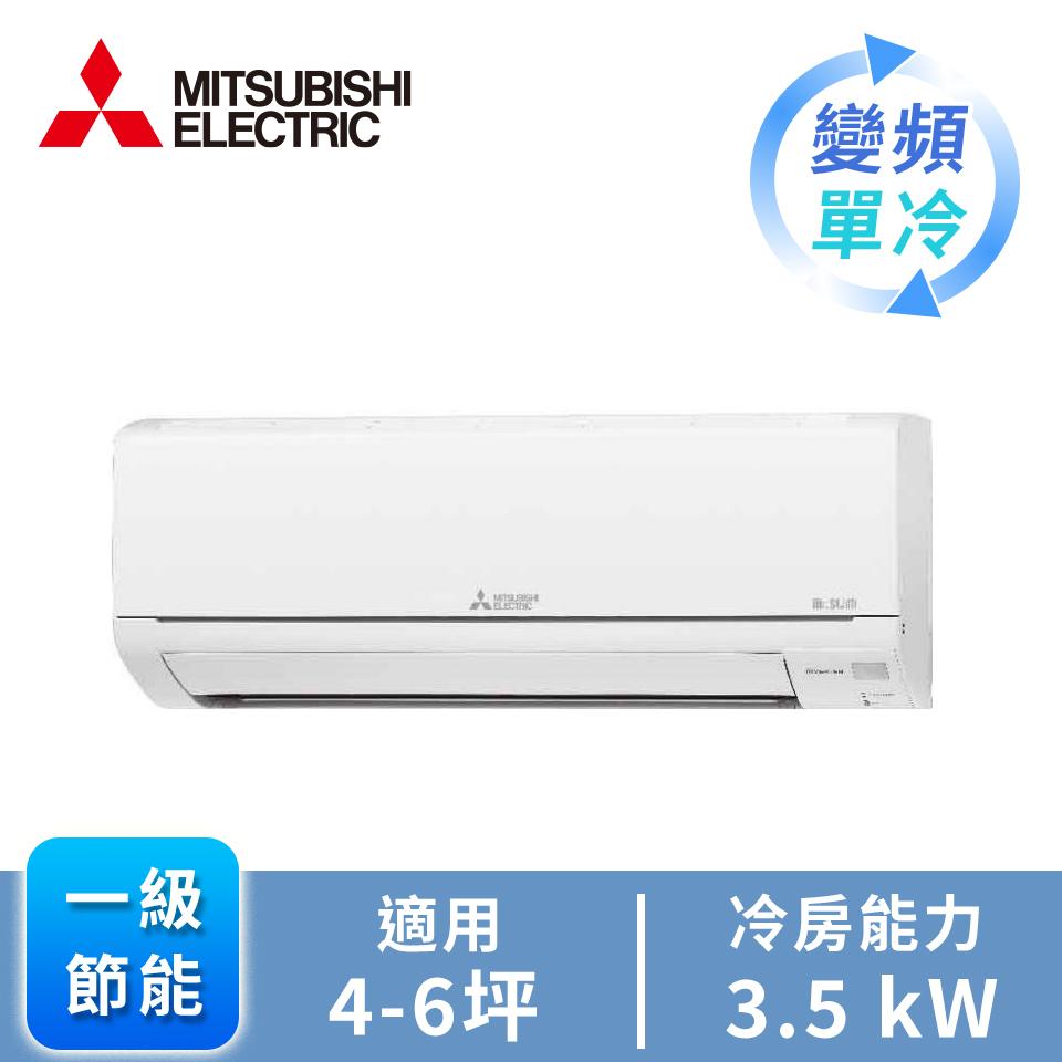 三菱MITSUBISHI 1對1變頻單冷空調 R32