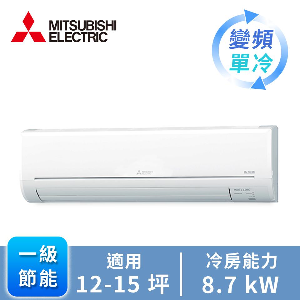 MITSUBISHI一對一變頻單冷空調(R32)(MSY/MUY-HS90NF-TW)