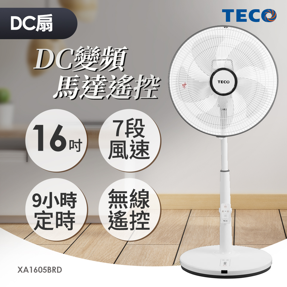 (福利品)東元TECO 16吋DC變頻馬達遙控立扇