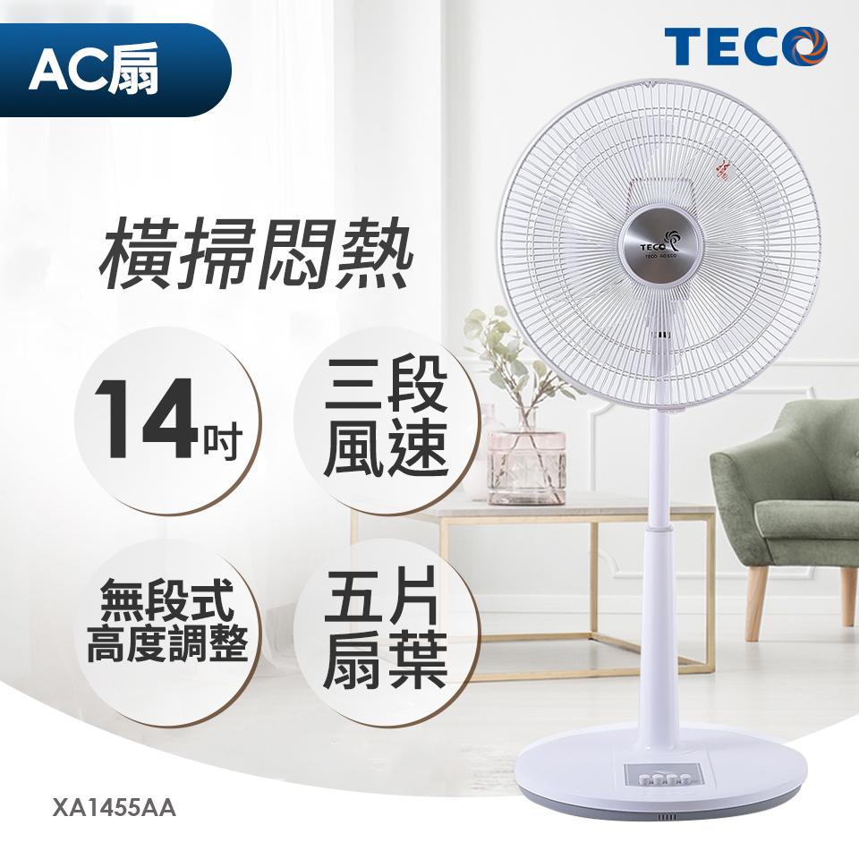 (福利品)東元TECO 14吋機械式立扇
