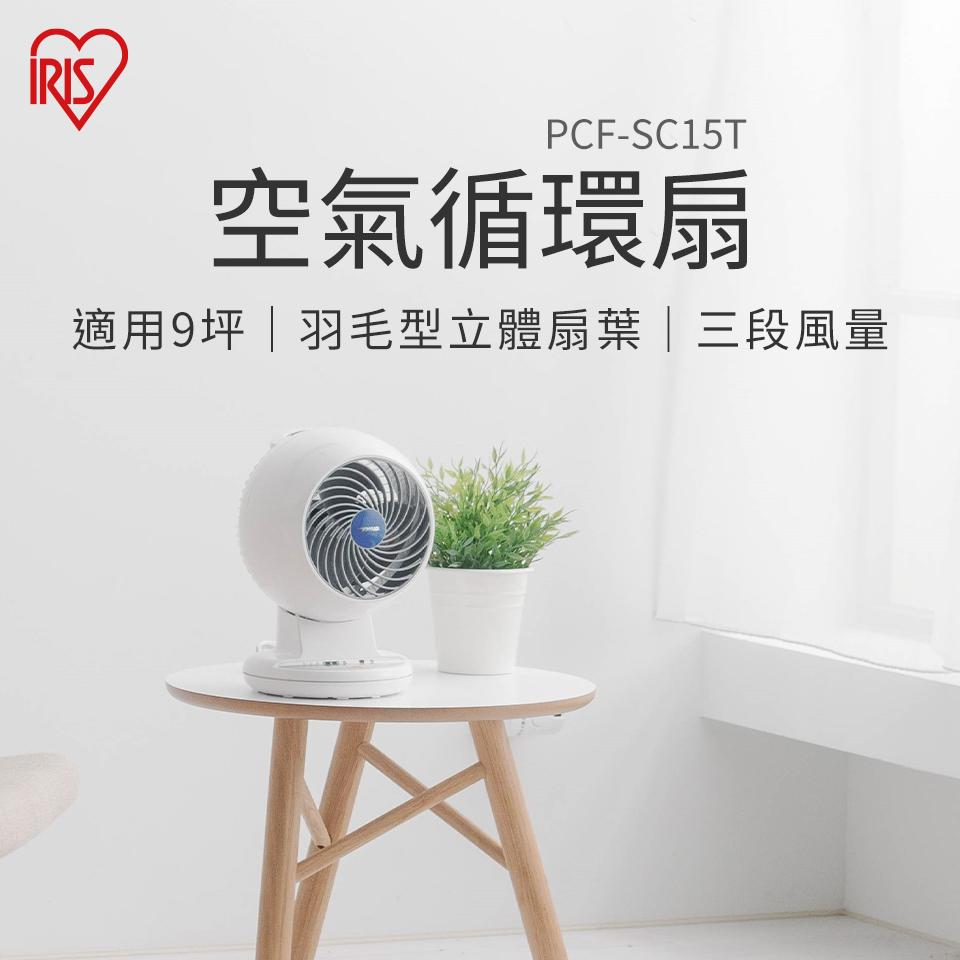 日本IRIS SC15T 空氣循環扇(PCF-SC15T)