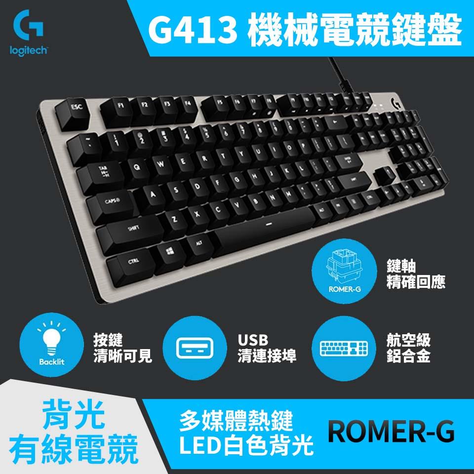 Logitech羅技 G413 機械式背光遊戲鍵盤 銀