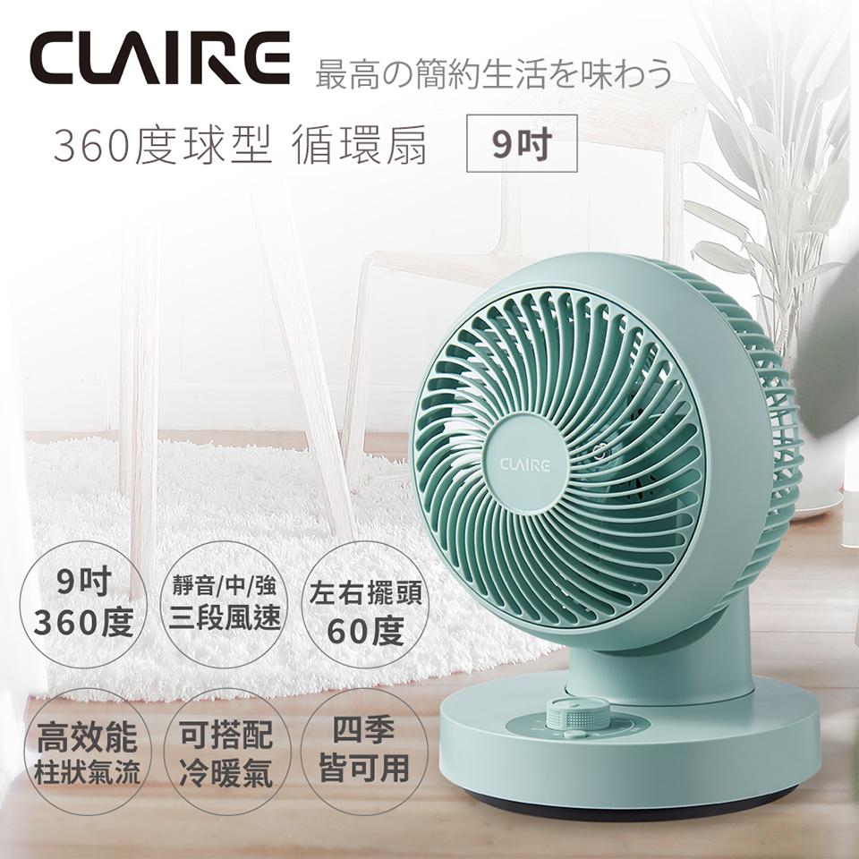 Claire 360度球型9吋循環扇 CSK-BG09S
