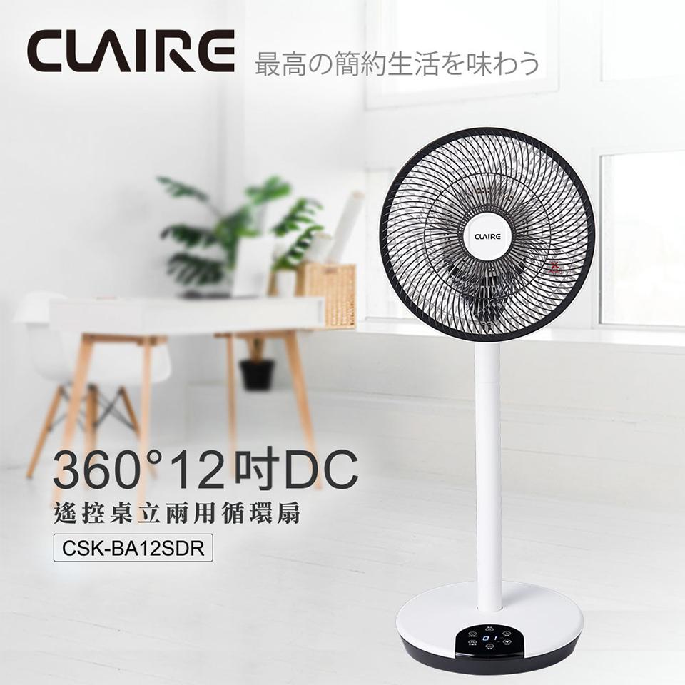 Claire 360度12吋DC遙控桌立兩用循環扇