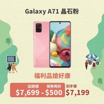 (福利品)三星SAMSUNG Galaxy A71 粉