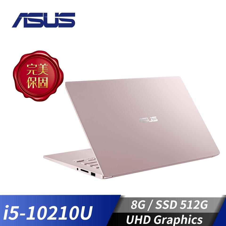 (福利品)ASUS華碩 VivoBook 筆記型電腦 玫瑰金(i5-10210U/8G/512G)