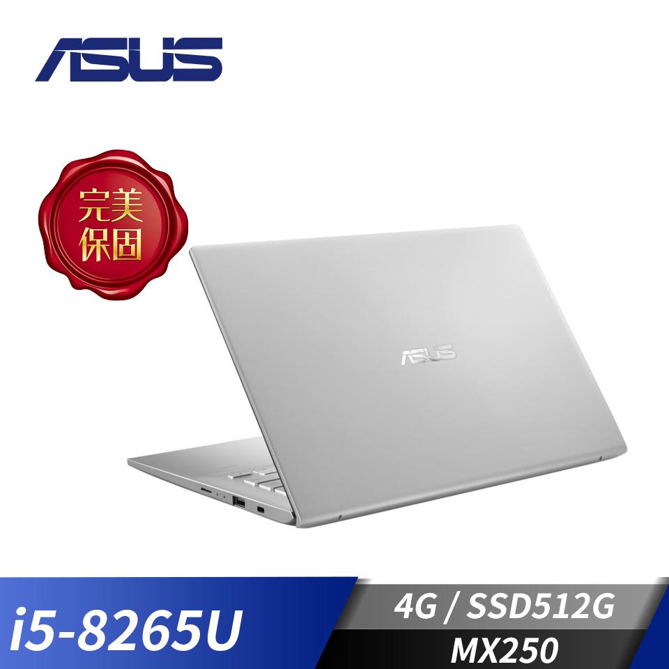 (福利品)ASUS華碩 VivoBook 筆記型電腦 銀(i5-8265U/MX250/4G/512G) S412FL-0105S8265U