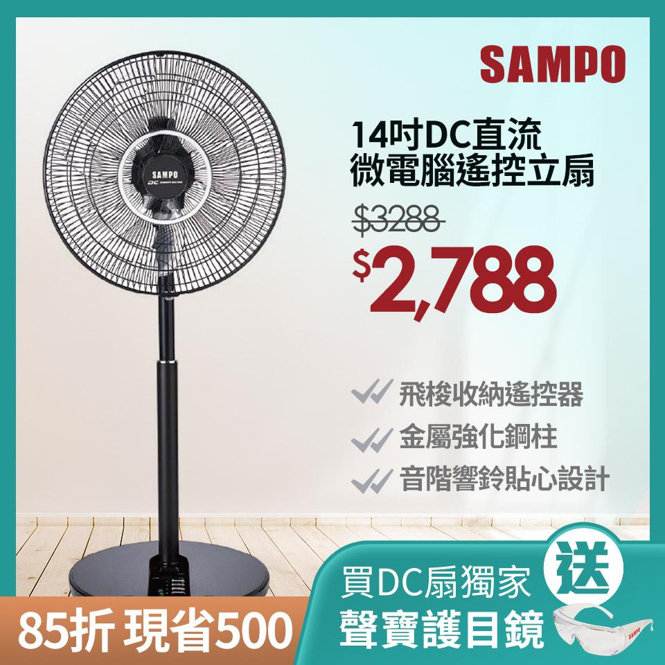 (宅配限定送好禮)聲寶SAMPO 14吋微電腦遙控DC立扇