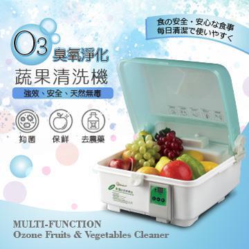 廚寶O3臭氧淨化蔬果清淨機/去污清淨機