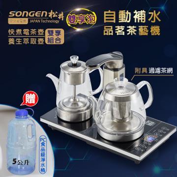 SONGEN松井 雙享泡自動補水泡茶機/快煮壺