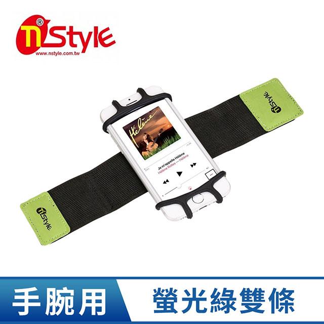 Nstyle 手腕可拆式多功能手機夾