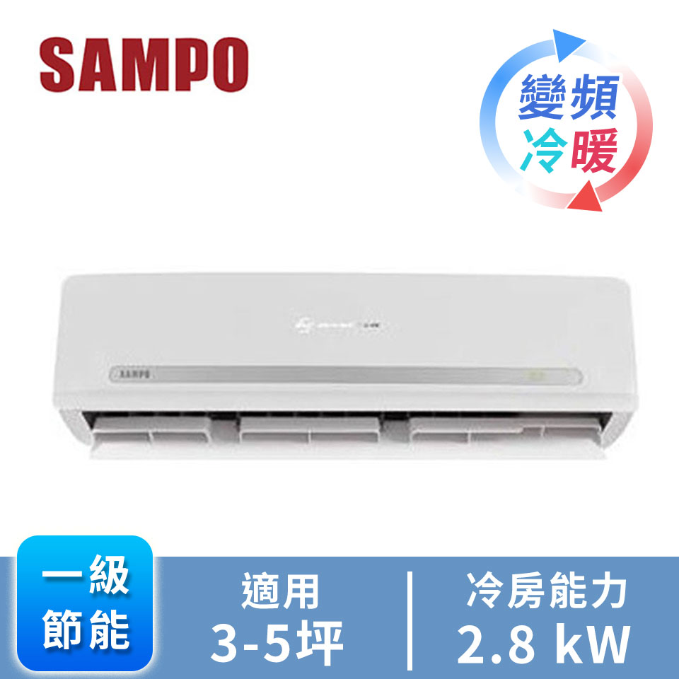 聲寶SAMPO 1對1變頻單冷空調