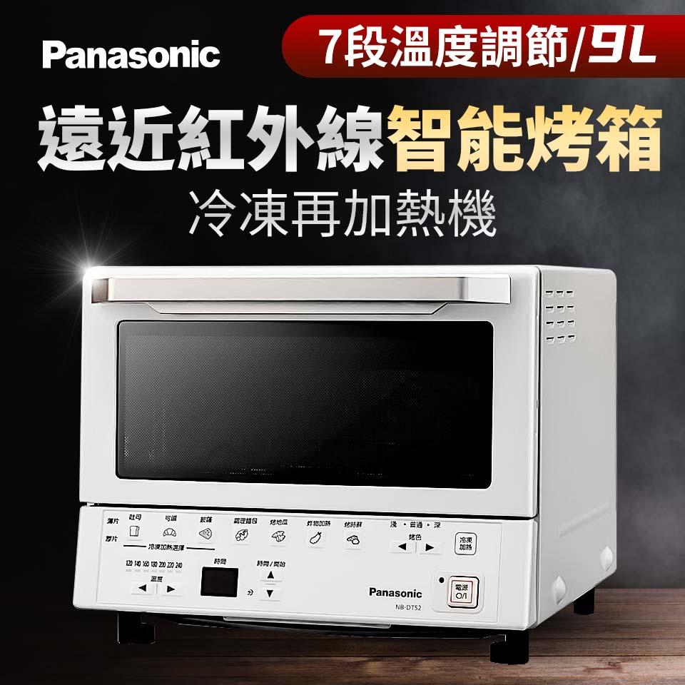 國際牌Panasonic 9L 遠近紅外線智能烤箱