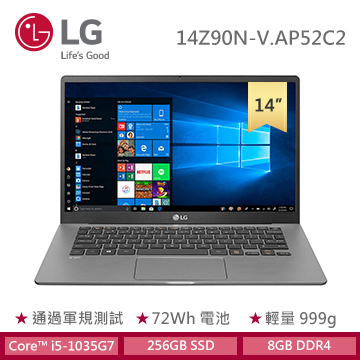 LG Gram 14吋輕薄筆電(i5-1035G7/8G/256G)