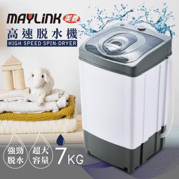 美菱MAYLINK 高速脫水機