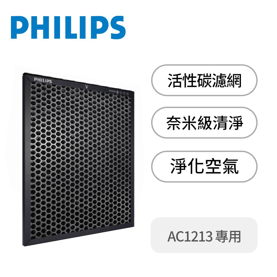 飛利浦PHILIPS 活性碳濾網(AC1213用) FY1413/30