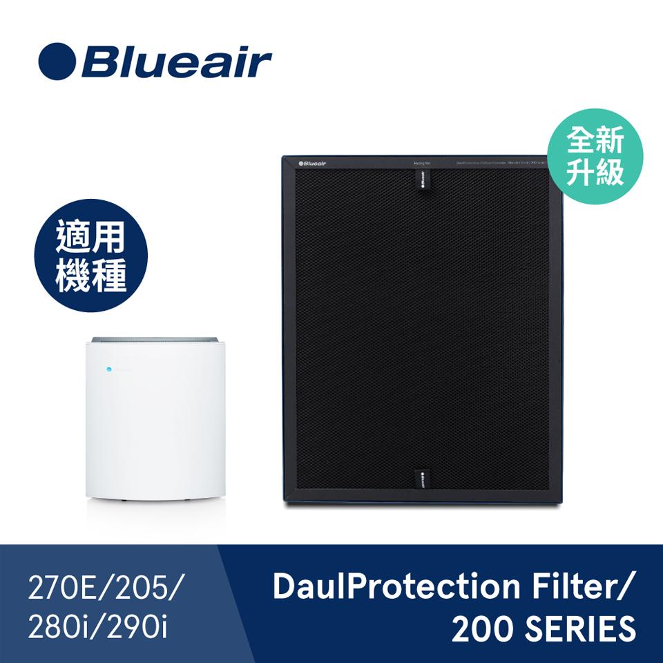 Blueair 280i&290i活性碳濾網(DP)