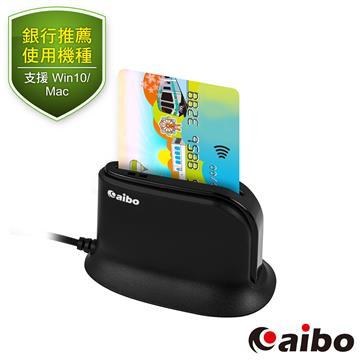 aibo AB23 桌上型直立式ATM晶片讀卡機-黑