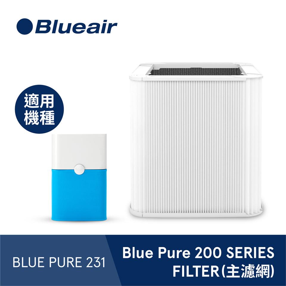Blueair 231微粒+活性碳片主濾網