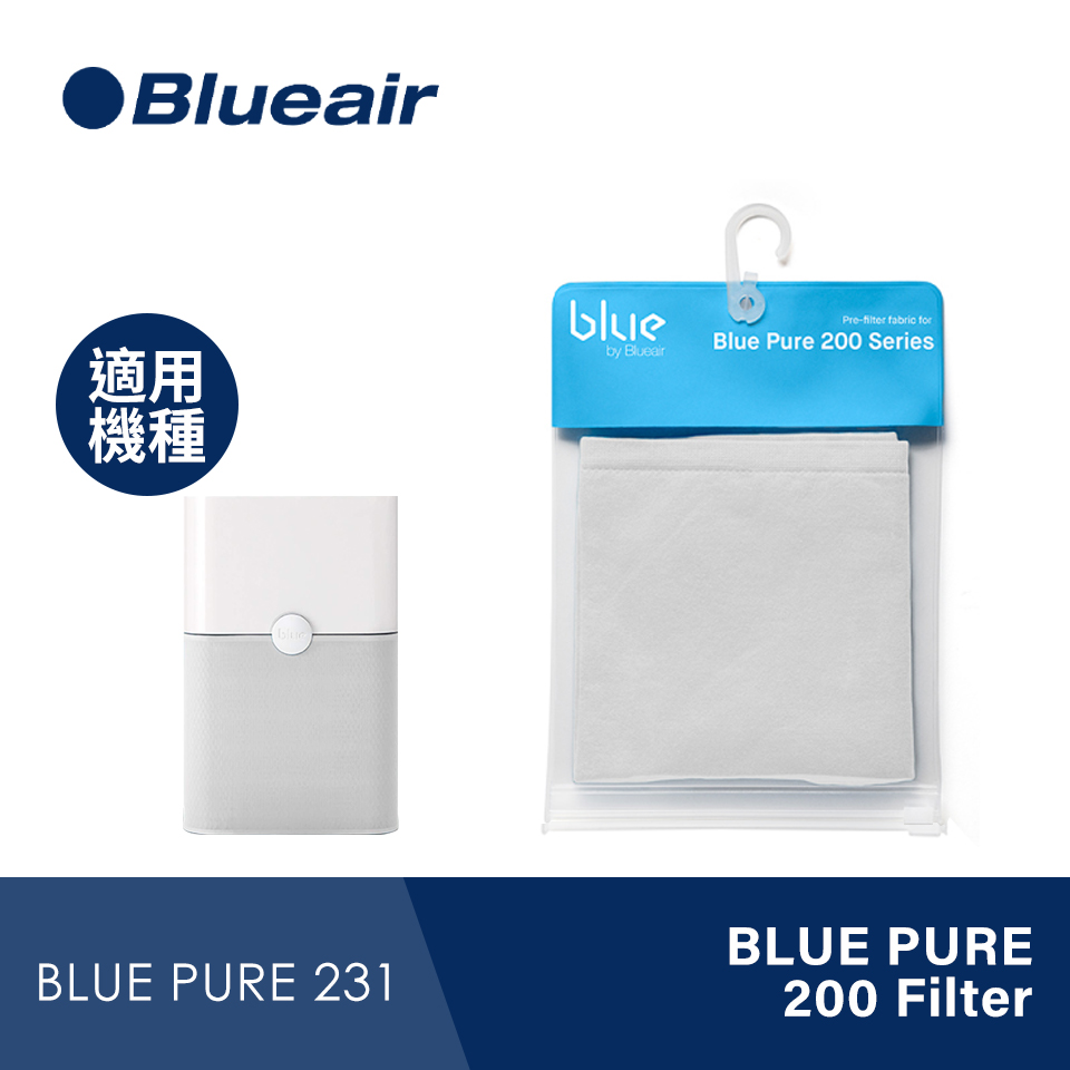 Blueair 231前置濾網(象牙灰)