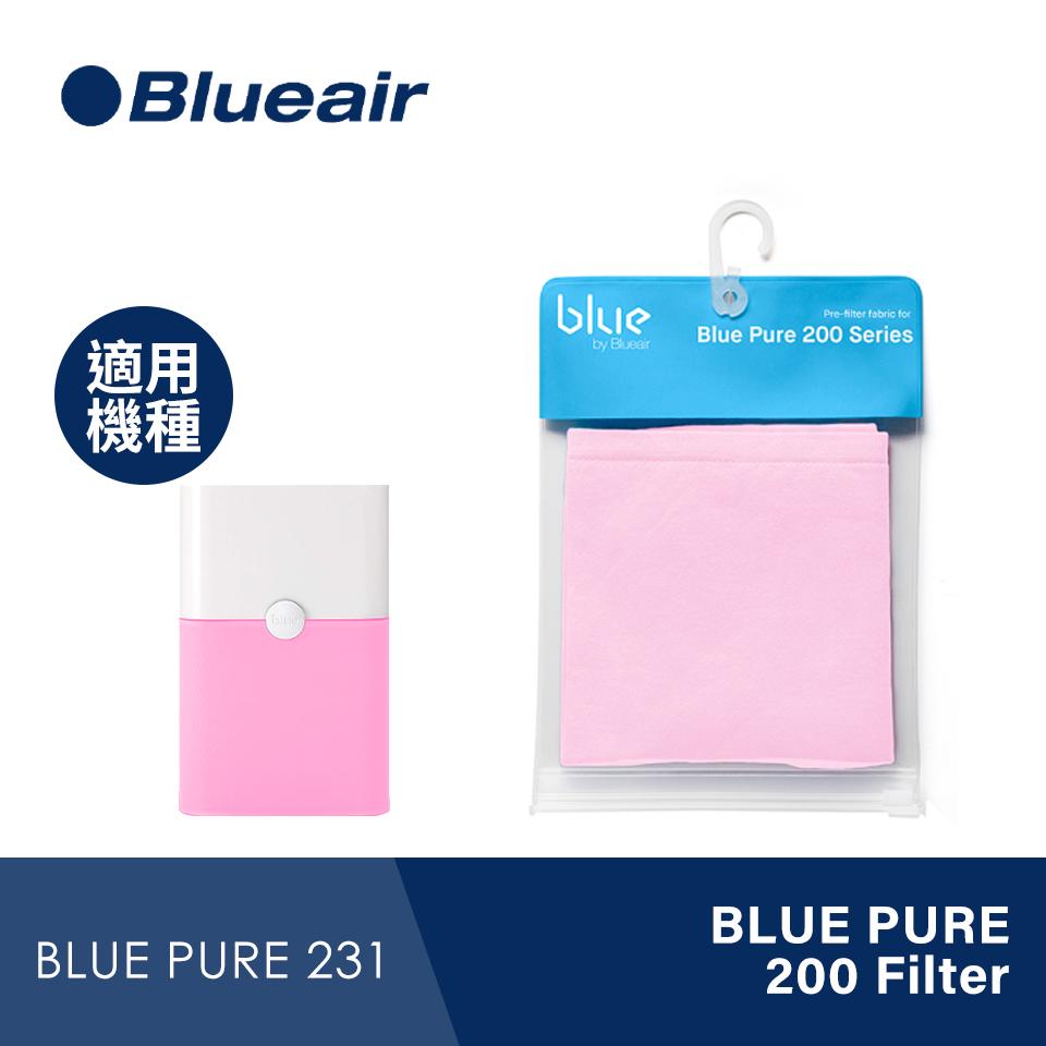 Blueair 231前置濾網(水晶粉)