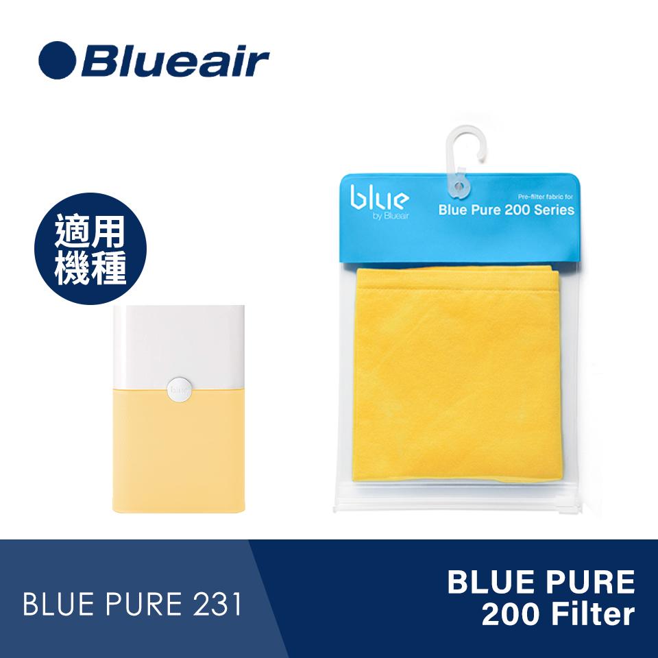 Blueair 231前置濾網(琥珀黃)
