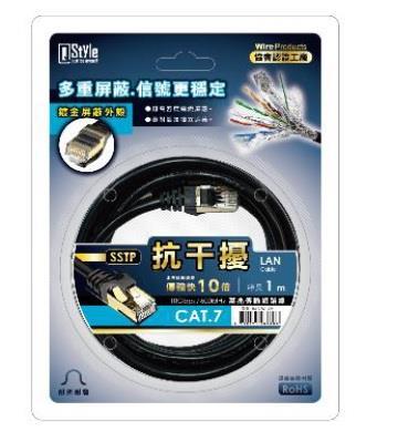 Q Style Cat.7 SSTP超高速網路線-1米