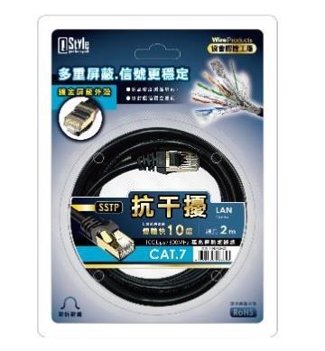 Q Style Cat.7 SSTP超高速網路線-2米