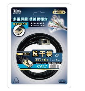 Q Style Cat.7 SSTP超高速網路線-5米