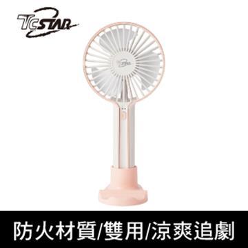 T.C.STAR TCF-SU013 手持支架涼風扇-粉