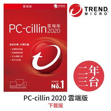 ESD-PC-cillin 2020 雲端版 二年三台