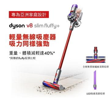 戴森Dyson V8 Slim Fluffy+ 無線吸塵器(SV10K V8 Slim Fluffy+)