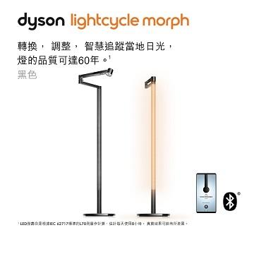 Dyson Lightcycle Morph 立燈 黑鋼色