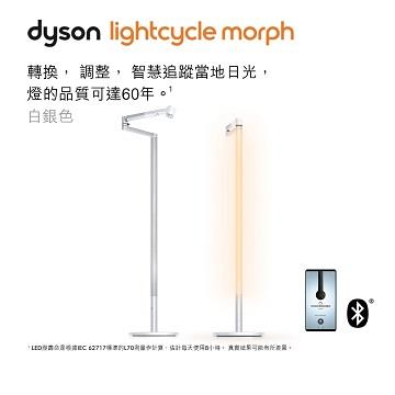Dyson Lightcycle Morph 立燈 白銀色