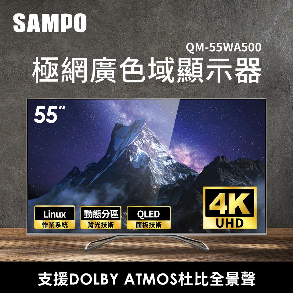 聲寶Sampo 55型 量子點極網廣色域顯示器