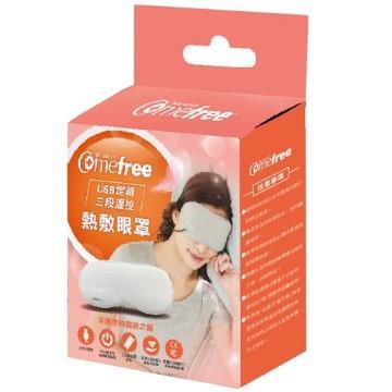 Comefree USB定時三段溫控熱敷眼罩