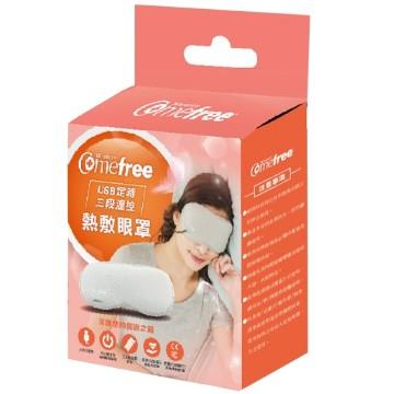 Comefree USB定時三段溫控熱敷眼罩 CF2291