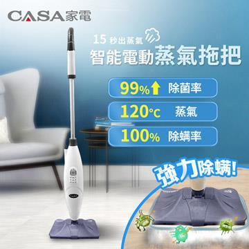 CASA CA-117 智能電動蒸氣拖把(附墊布3入)