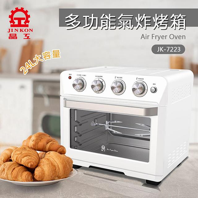 晶工牌 多功能氣炸烤箱 JK-7223