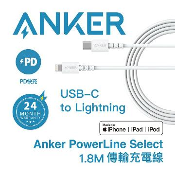 Anker PowerLine Select傳輸充電線1.8M-白