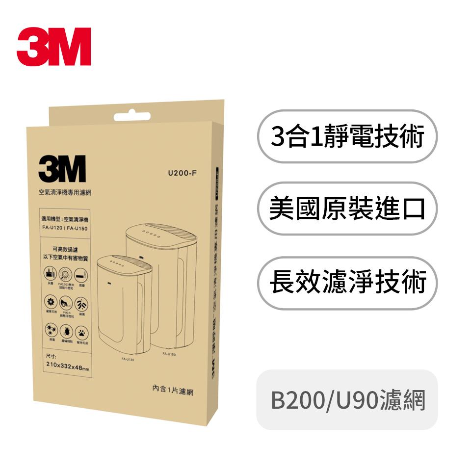 3M B200/U90空氣清淨機除臭加強濾網(2入組) U100-ORF-2
