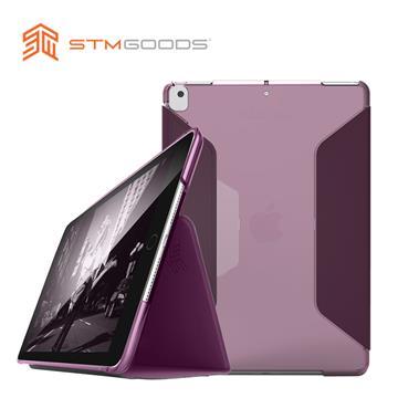STM Studio iPad 10.2吋/10.5吋 保護殼-紫