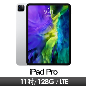 Apple iPad Pro 11吋 Wi-Fi+LTE/128GB/銀色/2020年款