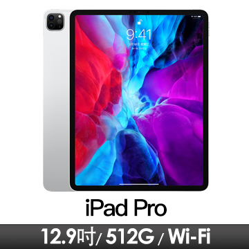 Apple iPad Pro 12.9吋 Wi-Fi/512GB/銀色/2020年款